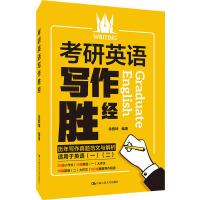 考研英语写作胜经 中国人民大学出版社