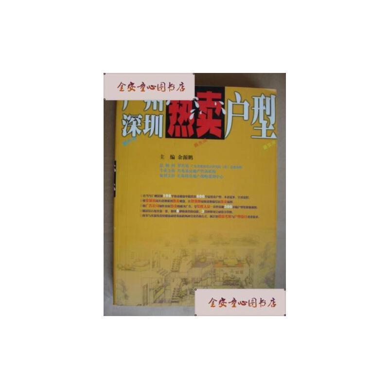 【旧书二手书9成新】广州深圳热卖户型/余源鹏主编暨南大学出版社