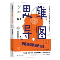 思维导图英语单词快速记忆法 时代华文书局