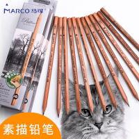 Marco马可铅笔7001绘图铅笔素描画画铅笔学生书写美术素描用品 拍下注明规格!