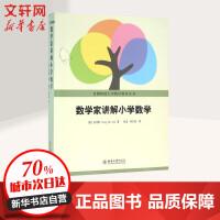 数学家讲解小学数学 (美)伍鸿熙(Hung-His Wu) 著;赵洁,林开亮 译
