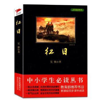 中小学生阅读丛书--红日 语文新课标阅读 青少年学生课外阅读书籍 现当代文学小说革命爱国主义教科