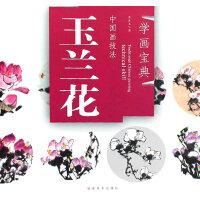 中国画技法――玉兰花