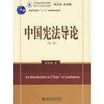 中国宪法导论