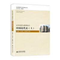 史学阅读与微课设计:中国近代史(上)