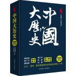 中国大历史(全二册)