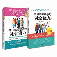 如何培养孩子的社会能力(全2册) 教孩子解决冲突和与人相处的技巧,提高孩子的社交能力