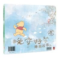 小熊维尼晚安好梦睡前故事2