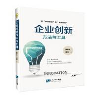 企业创新方法与工具