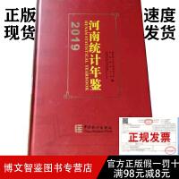 正版现货-河南统计年鉴2019