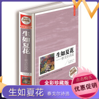 生如夏花-泰戈尔诗选逝若秋叶 双语彩绘当代文学诗歌书籍 收入泰戈尔具代表性的诗集