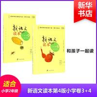新语文读本第4版小学卷3+4 全2册 适用于小学2年级上下学期 小学二年级上册+下册 和孩子一起读 文轩正版(2001