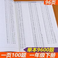 一年级下册口算题卡每天100道小学一年级数学思维训练口算心算速算天天练下学期50 20 100以内加减法人教版计算本练习