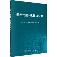 诱发式脑-机接口技术 科学出版社