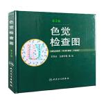 色觉检查图(第3版/2012最新版)