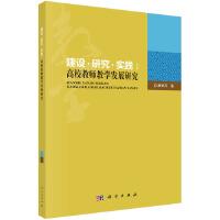 建设・ 研究 ・实践:高校教师教学发展研究