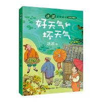 (新版)好天气和坏天气(冰波温情童话・全彩注音版)