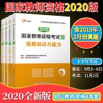 国家教师资格证考试用书2020 教师资格证考试用书2020 幼儿园 幼师资格证 教育知识与能力、综合素质 教材+历年模拟 4本套