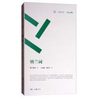 周读书系 Vol 40:纳兰词 [清] 纳兰性德,王友胜,童向飞 注 9787553804255