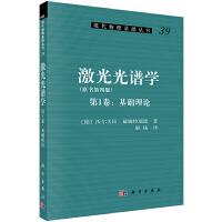 【按需印刷】-激光光谱学(第1卷:基础理论)