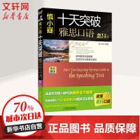 慎小嶷十天突破雅思口语(剑14版) 机械工业出版社