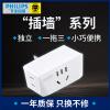飞利浦usb插座插头创意无线多功能家用插排插线板电源转换器排插