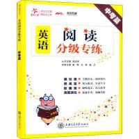 新华传媒 英语阅读分级专练 中考篇 上海交通大学出版社