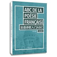 法语诗歌入门ABC(法汉对照)