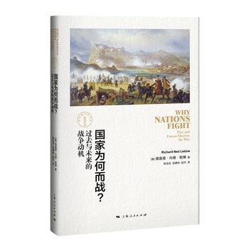 """正版现货 国家为何而战? 00 研究过去和未来""""战争动机""""之三十六计之上计"""