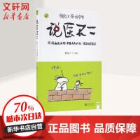说医不二 懒兔子漫话中医 北京联合出版公司