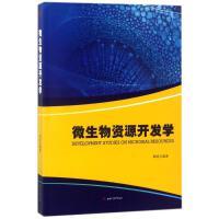 微生物资源开发学/韩晗 成都西南交大出版社有限公司