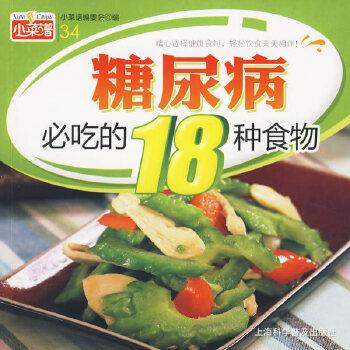 糖尿病必吃的18种食物(pdf+txt+epub+azw3+mobi电子书在线阅读下载)