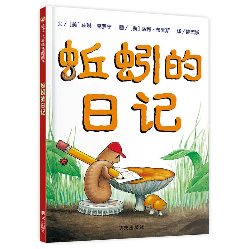 蚯蚓的日记 信谊世界精选图画书