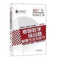 2017-考研数学综合题解题方法与技巧(经济类)