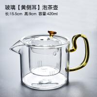 飘逸杯耐热玻璃泡茶壶 可拆洗家用不锈钢冲过滤内胆沏茶杯茶具套装
