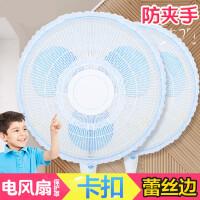 风扇防护网电风扇罩防小孩安全保护罩儿童宝宝风扇罩防尘罩落地式