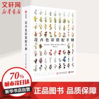 花卉色彩搭配手册 华中科技大学出版社