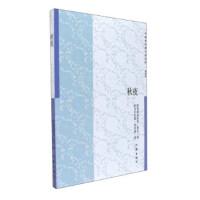 中国多民族文学丛书.第四辑:秋叶 9787506395496