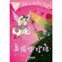 魔法仙子小珍珠--真假小珍珠 (澳)哈默 9787530756119