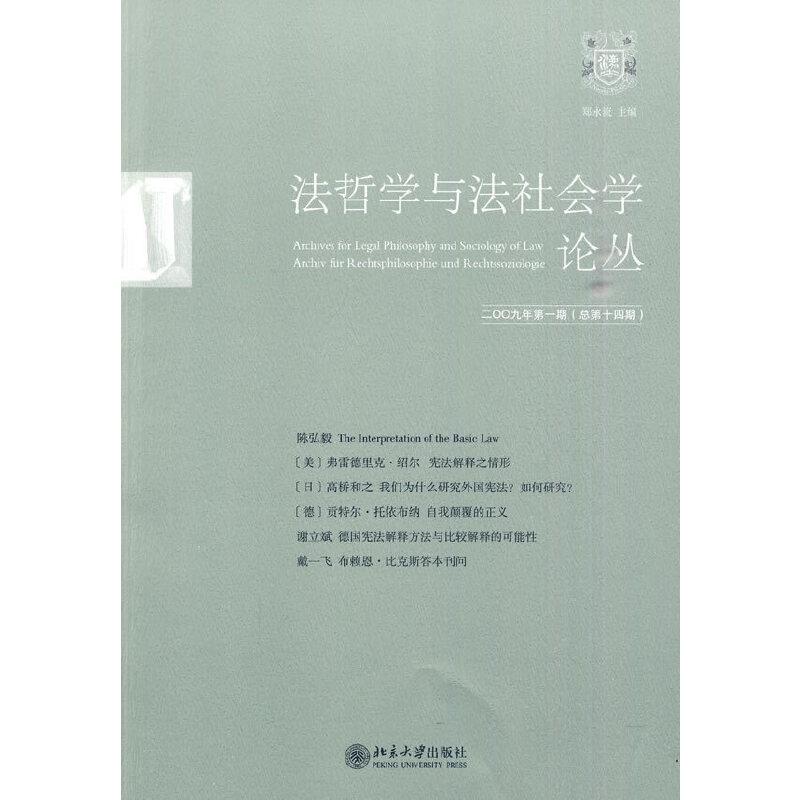法哲学与法社会学论丛:2009年第一期(总第十四期)