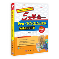 5天学会 Pro/ENGINEER Wildfire 5.0(从零起步手把手教你学Pro/E;附DVD光盘1张:520