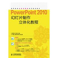 PowerPoint 2010幻灯片制作立体化教程