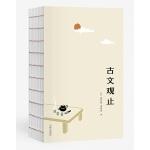"""古文观止(中学生必读的国学启蒙书,与《唐诗三百首》并称为中国古典文学""""双璧"""",三百年传承文学经典)"""