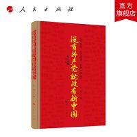 没有共产党就没有新中国――名家诗歌、散文纪事、歌曲作品集萃