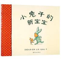 精装 小兔子的新宝宝 蒲蒲兰绘本馆 3-4-5-6岁儿童绘本图画书 幼儿园绘本 漫画故事 亲子读物幼儿启蒙早教育儿童习
