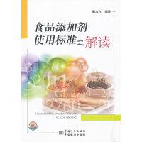 食品添加剂使用标准之解读