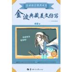 金波典藏美文仿写――小学二年级