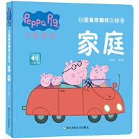 小猪佩奇趣味立体书:家庭