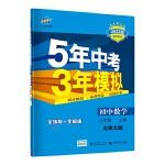 曲一线 初中数学 八年级上册 北师大版 2022版初中同步 5年中考3年模拟五三