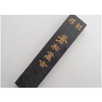 好吉森鹤/北京线上50元包邮//老胡开文徽墨 墨锭墨条墨块 老松烟墨 陈墨 古墨 精品黑墨锭//0.8两/块-----------1个+搭送品L3221